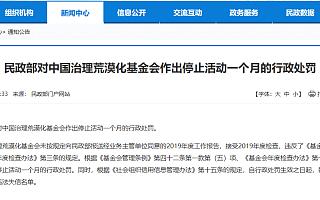 民政部:对中国治理荒漠化基金会作出停止活动一个月的行政处罚