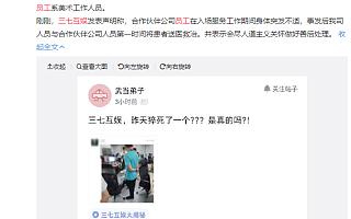 网传三七互娱外包公司员工猝死 公司回应