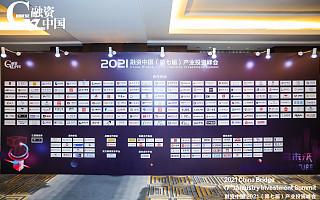 融资中国2021(第七届)产业投资峰会成功举办
