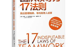 【书评】领导力制胜的5大关键法则