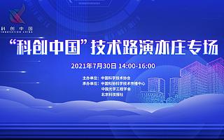 """""""科创中国""""技术路演亦庄专场活动成功举办"""