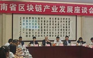 聚焦创新型经济发展 火链科技积极参与云南省区块链产业发展