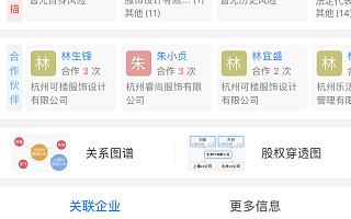 警方通报杭州保姆纵火案男主林生斌事件 企查查显示其并未申请潼臻一生基金品牌