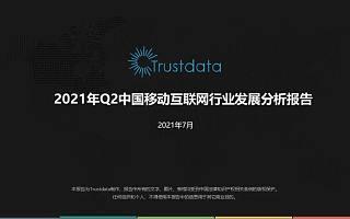 2021年Q2中国移动互联网行业发展分析报告
