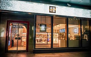被曝食品卫生问题,奈雪的茶回应:涉事门店暂停营业对涉
