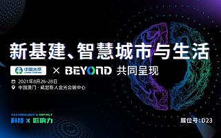 中国太平确认赴澳门参与 BEYOND 国际科技创新博览会