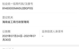 笑果文化关联公司申请简易注销,企查查显示其成立不足两月