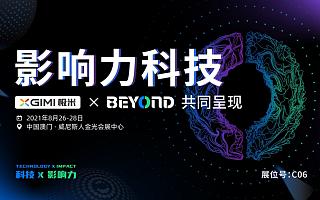 极米科技确认参展 BEYOND 国际科技创新博览会,共谋智能家居美好未来