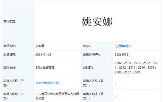 华为申请的姚安娜商标被驳回 此前加盟天浩盛世正式出道