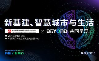 「科技赋能、领潮前行」中国建筑国际作为战略合作伙伴参与 BEYOND 国际科技创新博览会,共谋城市综合投资运营行业美好未来