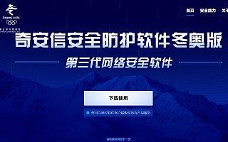 奇安信安全防护软件冬奥版上市 聚焦隐私保护