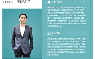 浙江夫妇,靠3亿双筷子撑起一个IPO