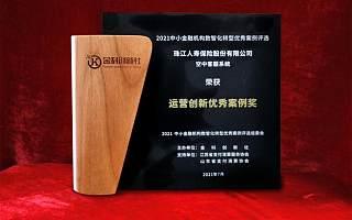 """珠江人寿空中客服系统荣获2021""""运营创新优秀案例""""奖"""