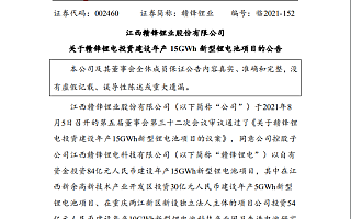 2600亿锂业巨头赣锋锂业拟投建锂电池项目,总投资额达84亿元