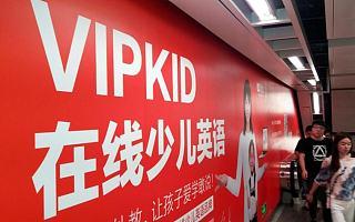 在线教育公司VIPKID关停主营业务,不再售卖涉境外外教新课包