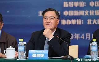张景安:中国发展高新技术领域,高新技术新兴产业和培养领军人才,是非常重要的