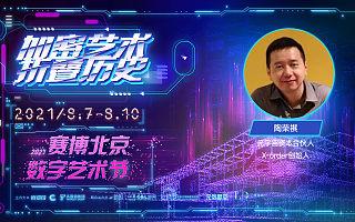 元宇宙资本陶荣祺:元宇宙非游戏,其本质是资本再生产 | 2021赛博北京·数字艺术节