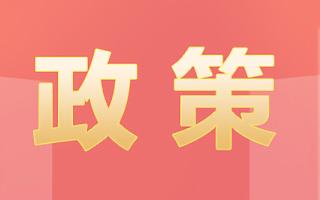 四川天府新区2021年小学一年级入学指南