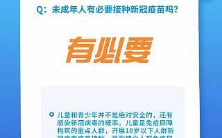 8月7日,天府新区新冠病毒疫苗公示(含新区12一17岁未成年人新冠病毒疫苗接种工作安排)