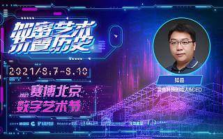雷兔科技创始人知县:NFT的变革在于,给数字世界用户带来唯一性丨2021赛博北京·数字艺术节