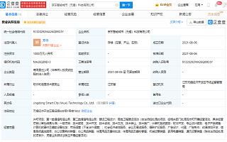 京东成立智能城市科技公司,注册资本1000万元