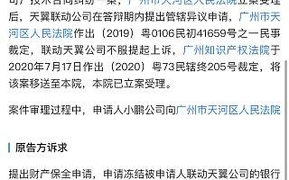 小鹏汽车申请冻结联动天翼超3900万财产