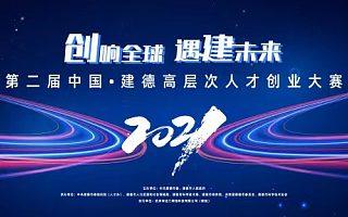 杭州建德启动创业大赛落地补助最高达600万元