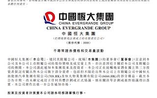 万科、碧桂园被传曾与恒大物业洽谈过,目前暂已退出收购