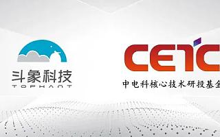 斗象科技获中国电科研投基金战略投资,完成D2轮近2亿元融资