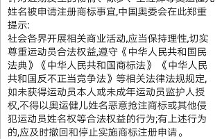 奥运冠军全红婵杨倩等姓名被抢注为商标,中国奥委会回应
