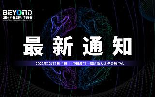 12 月 2-4 日,BEYOND 国际科技创新博览会新日期确定!