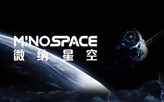 商业微纳卫星及卫星地面应用研发商微纳星空完成近3亿元Pre-B轮融资