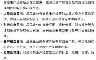"""海南自贸港""""双15%""""政策落地见效"""