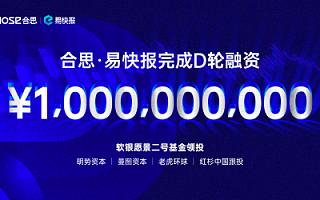 黑马成员企业财务数字化管理平台[易快报]完成10亿元人民币D轮融资,双轮驱动战略引领行业变革
