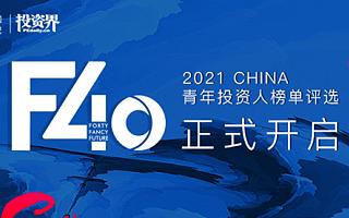 2021投资界 「F40中国青年投资人榜单」评选正式开启