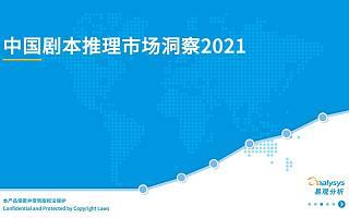 中国剧本推理市场洞察2021