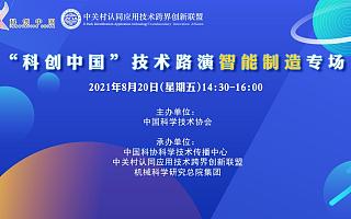 """""""科创中国""""技术路演智能制造专场活动 成功举办"""