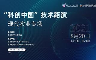 """""""科创中国""""技术路演现代农业专场活动 成功举办"""