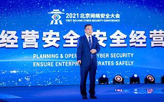 DT时代责任无界,经营安全才能安全经营 ——2021年北京网络安全大会开幕