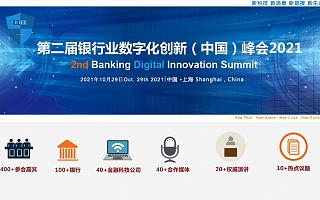"""2021第二届银行业数字化创新(中国)峰会暨""""华信奖""""颁奖典礼"""