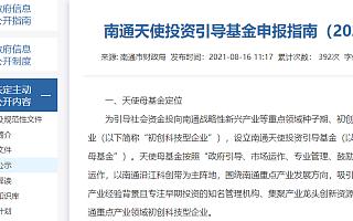《南通天使投资引导基金申报指南(2021年)》发布