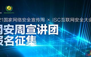 打造跨地域、跨渠道宣讲平台,ISC网安周宣讲团报名征集重磅开启