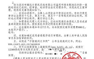 屏蔽侵犯用户利益 上海法院受理腾讯垄断案