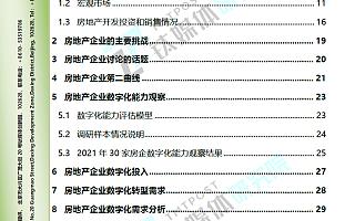 《2021中国房地产数字化能力观察白皮书》重磅发布!聚焦数字化建设,明确数字化转型   钛媒体研究院
