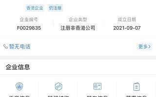 微博香港公司注册成立,ceo王高飞任董事,赴港上市或提上日程