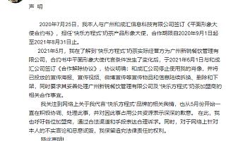 李维嘉代言奶茶店疑翻车遭多人维权 本人发布声明回应