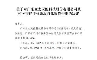 欲蹭北交所热点,亚太天能因信披违规收警示函