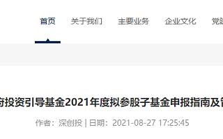 深圳市政府投资引导基金发布2021年度拟参股子基金申报指南