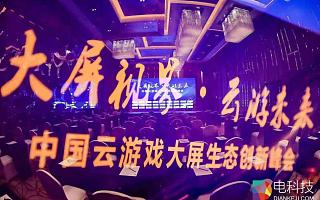 云游戏电视2.0标准白皮书启动发布,大屏云游戏千亿市场规范在即