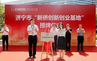 """济宁市""""新侨创新创业基地""""授牌仪式在高新区举行"""